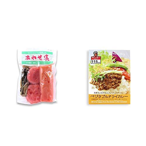 [2点セット] あわせ漬け(300g) [赤かぶら・たくあん・赤かぶ菜]・飛騨産野菜とスパイスで作ったベジタブルドライカレー(100g)