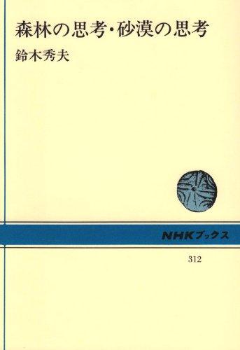 森林の思考・砂漠の思考 (NHKブックス 312)