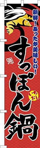 既製品のぼり旗 「すっぽん鍋」スッポン 鼈 短納期 高品質デザイン 450mm×1,800mm のぼり