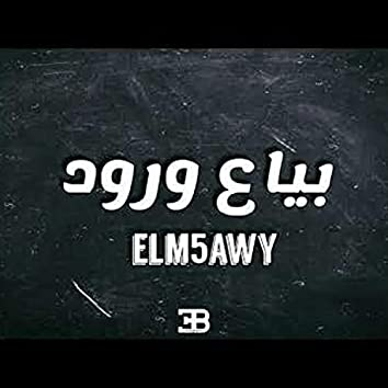 Makhawy - Bia3 Warod (feat. Makhawy & yaqout)