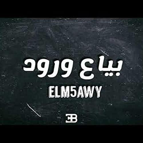 Makhawy feat. Yaqout