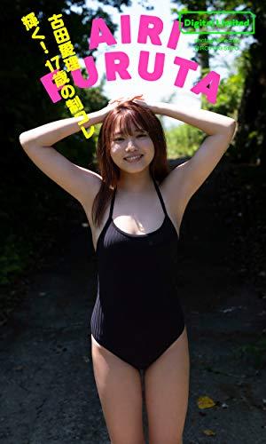 【デジタル限定】古田愛理写真集「輝く! 17歳の制コレ」 週プレ PHOTO BOOK