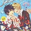 ルボー・サウンドコレクション ドラマCD ひとりじめマイヒーロー2 【アニメイト限定盤】