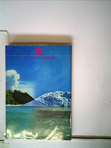 氷 (1985年) (サンリオSF文庫)