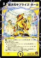 デュエルマスターズ 【 超次元サプライズ・ホール 】 DM37-039C 《覚醒編2》