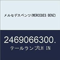 メルセデスベンツ(MERCEDES BENZ) テールランプLH IN 2469066300.