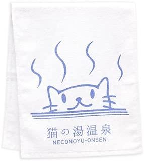 [スコーピー] ネコ好き のための 猫柄 フェイスタオル 猫の湯温泉