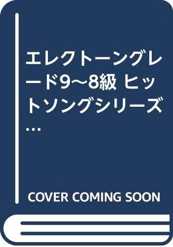 エレクトーングレード9~8級 ヒットソングシリーズ(14) (FDデータ付)の詳細を見る