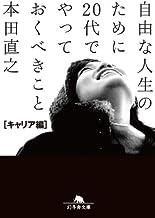 表紙: 自由な人生のために20代でやっておくべきこと[キャリア編] (幻冬舎文庫) | 本田 直之