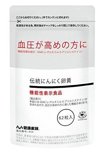 【健康家族】 高めの血圧対策に 伝統にんにく卵黄 スタンドタイプ 62粒入 (1粒の内容量405mg×62粒)