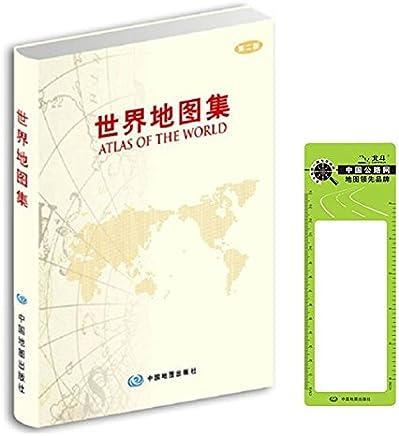 世界地图集(第2版)