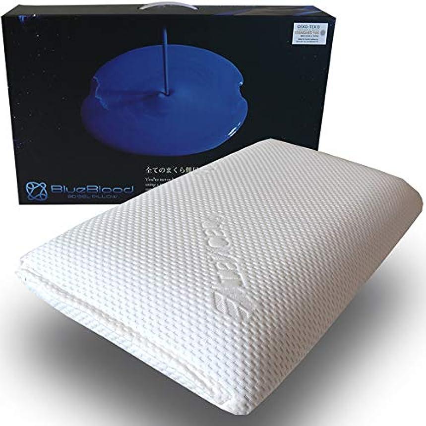 牧師入力スープブルーブラッド(BlueBlood)3D体感ピロー 枕 スタンダード12cm(旧ソフトタイプ)