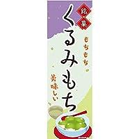 のぼり/のぼり旗『くるみもち/くるみ餅/大阪堺名物』180×60cm (A柄)