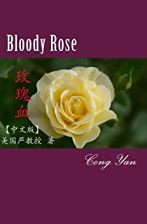 Bloody Rose (Chinese): Fiction
