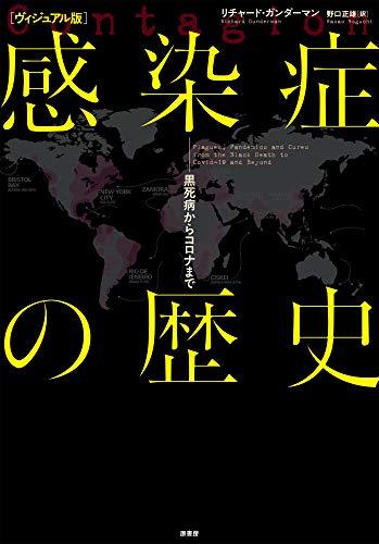 [ヴィジュアル版]感染症の歴史:黒死病からコロナまで