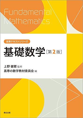 基礎数学(第2版) (高専テキストシリーズ)の詳細を見る