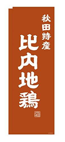 デザインのぼりショップ のぼり旗 2本セット 比内地鶏 専用ポール付 レギュラーサイズ(600×1800)袋縫い加工 BAK415F