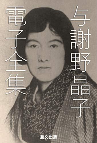 与謝野晶子電子全集(全143作品) 日本文学名作電子全集