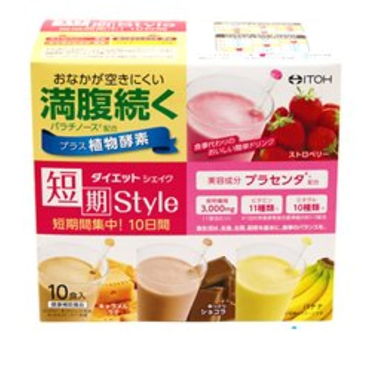 ただやる桁コロニー【井藤漢方製薬】短期スタイル ダイエットシェイク 10包 ×3個セット