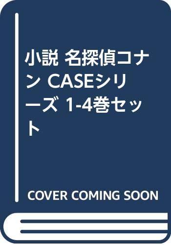 小説 名探偵コナン CASEシリーズ 1-4巻セット [−]