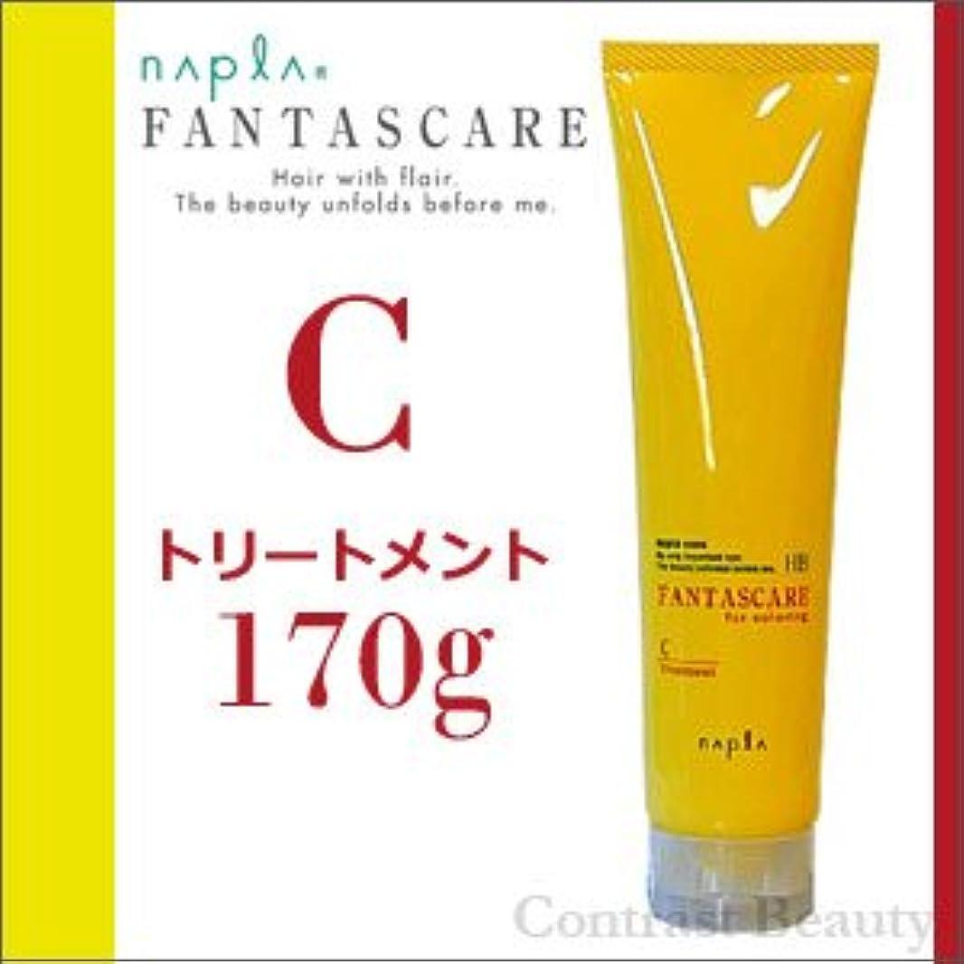 【X2個セット】 ナプラ ファンタスケア Cトリートメント 170g napla