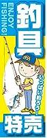 『60cm×180cm(ほつれ防止加工)』お店やイベントに! のぼり のぼり旗 釣具 特売 いっぱい釣ろう!(青色)