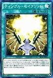 遊戯王/第9期/3弾/SECE-JP055 ティンクル・セイクリッド