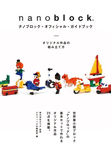 ナノブロック・オフィシャル・ガイドブック オリジナル作品の組み立て方