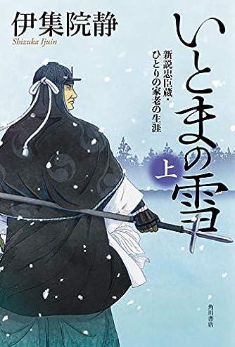 いとまの雪 新説忠臣蔵・ひとりの家老の生涯 上