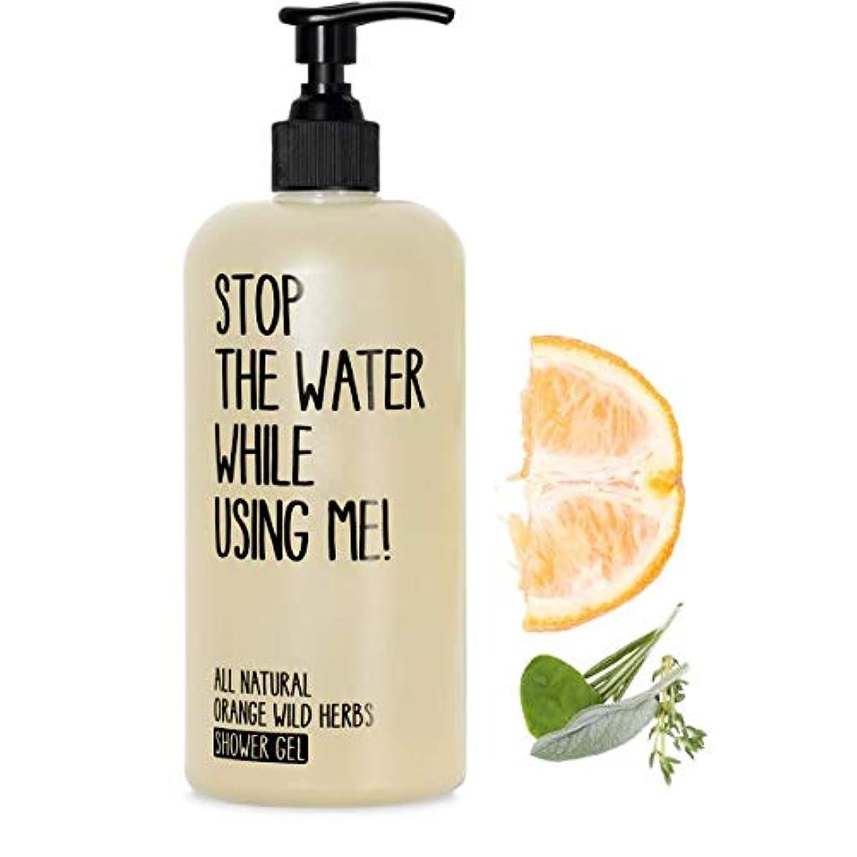 彫刻盟主ガイダンス【STOP THE WATER WHILE USING ME!】 O&WHシャワージェル(オレンジ&ワイルドハーブ) 200ml