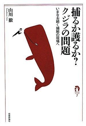 捕るか護るか?クジラの問題 -いまなお続く捕鯨の現場へ- (tanQブックス)