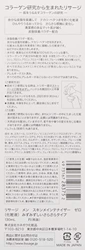 カネボウ化粧品リサージメン『スキンメインテナイザーゼロ+オイルコントロールソープギフトボックスセット』