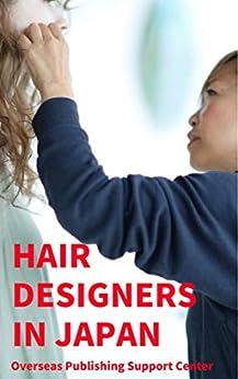 [Tony Roppon, Sachiyo Kamiya]のHair Designers in Japan (English Edition)