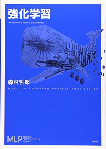 強化学習 (機械学習プロフェッショナルシリーズ)の詳細を見る