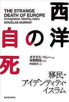 [ダグラス・マレー, 町田 敦夫, 中野 剛志]の西洋の自死―移民・アイデンティティ・イスラム