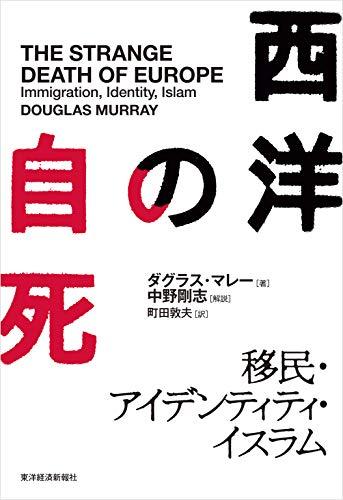 西洋の自死―移民・アイデンティティ・イスラム