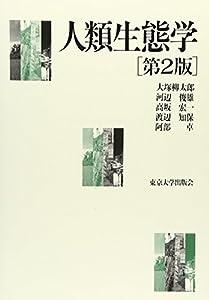 本の人類生態学 第2版の表紙
