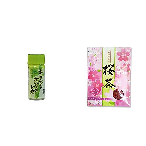 [2点セット] わさびと抹茶のお塩(30g)・桜茶(40g)