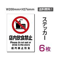 「店内飲食禁止」【ステッカー シール】タテ・大 200×276mm (sticker-085-6) (6枚組)
