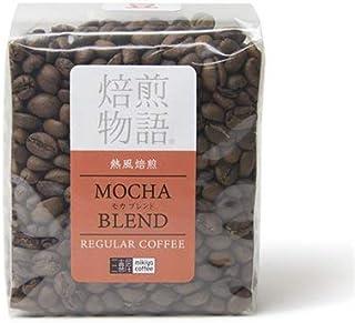 三喜屋珈琲 コーヒー豆 モカブレンド 焙煎物語ブレンドシリーズ 360g×1袋 豆のまま