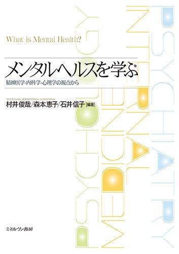 メンタルヘルスを学ぶ—精神医学・内科学・心理学の視点から