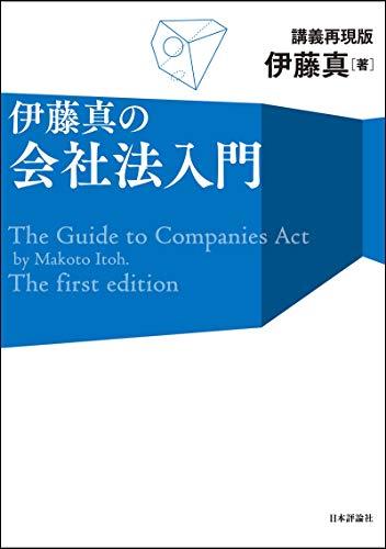 伊藤真の会社法入門---講義再現版 伊藤真の法律入門シリーズ