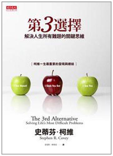 """Price comparison product image The 3rd Alternative:solving Lifes Most Difficult Problems in Chinese (""""Di 3 Xuan Ze: Jie Jue Ren Sheng Suo You Nan Ti De Guan Jia Si Wei"""")"""