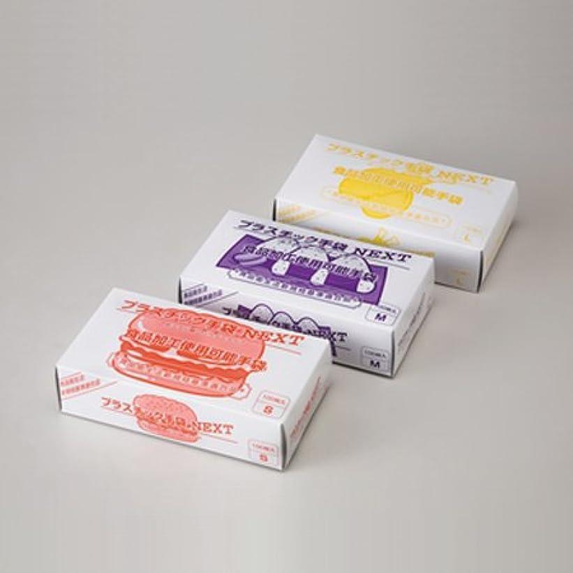 適切な神の種類プラスチック手袋NEXT パウダー付 Lサイズ 2000枚入(10枚×20箱)