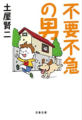 不要不急の男 (文春文庫 つ 11-27)