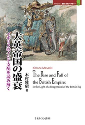 大英帝国の盛衰:イギリスのインド支配を読み解く (MINERVA歴史・文化ライブラリー 35)