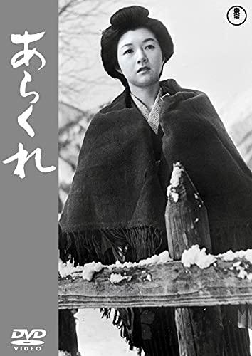 あらくれ [DVD]
