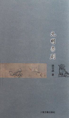 Yuan and Ming Dynasty(Chinese Edition)の詳細を見る