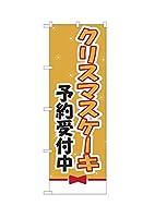 のぼり クリスマスケーキ 予約受付中 リボン (黄色) のぼり ISH-1224【受注生産】 1枚