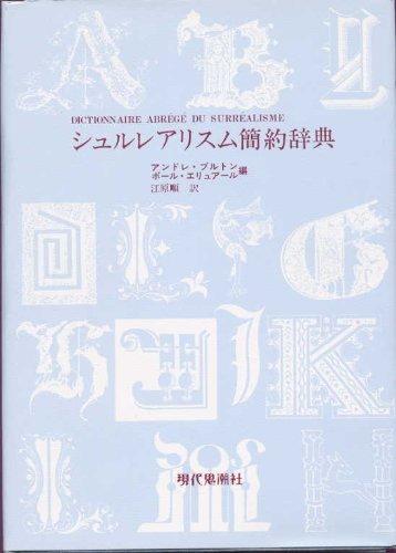 シュルレアリスム簡約辞典の詳細を見る